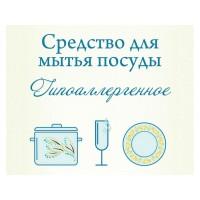 СпивакЪ Средство для мытья посуды Гипоаллергенное
