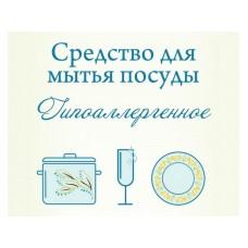 СпивакЪ Средство для мытья посуды гипоаллергенное, 500 мл