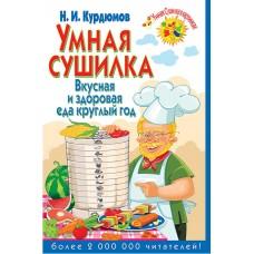 Книга с рецептами «Умная сушилка. Вкусная и здоровая еда круглый год» Н.И. Курдюмов