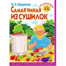 Книга-брошюра «Самая умная из сушилок» Автор Н.И. Курдюмов