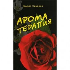 """Книга """"Ароматерапия"""" Б. Сахаров"""