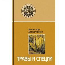 "Книга ""Травы и специи"" Фроули Д., Васан Л."