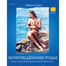 """Книга """"Возрожденные роды"""" М.Оден"""