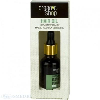 ORGANIC SHOP Масло жожоба для волос, 30 мл.