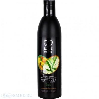 """LOVE 2MIX ORGANIC Шампунь для волос и тела 2 в 1 """"Эффективный"""", 360 мл."""