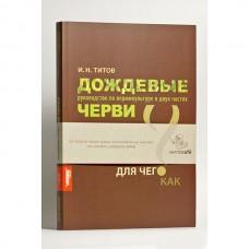 """Титов И.Н. Книга """"Дождевые черви ч.1"""""""