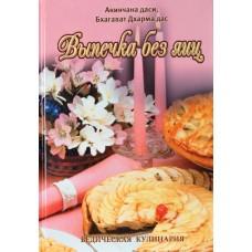 """Книга """"Выпечка без яиц. Вегетарианские торты и бисквиты"""""""