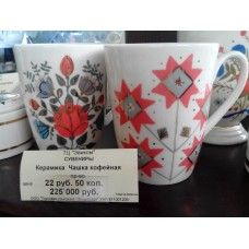 Керамика Чашка кофейная