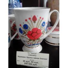 Керамика Кружка чайная Элегант