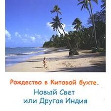 """Книга """"Рождество в Китовой бухте"""" Н. Котлар"""