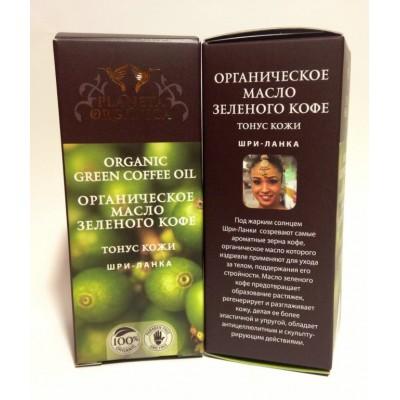 Planeta Organica Масло зелёного кофе Тонус кожи, 30 мл